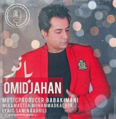 Omid Jahan - دانلود آهنگ امید جهان بانو