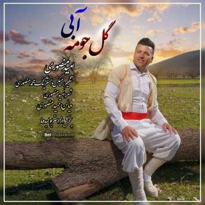 Omid Mansouri - دانلود آهنگ امید منصوری گل جومه آبی
