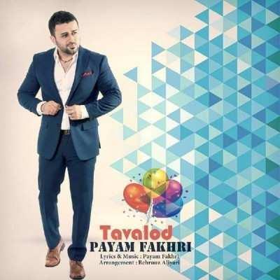 Payam Fakhri - دانلود آهنگ پیام فخری تولد