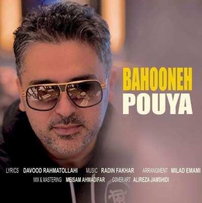 Pouya Bahoneh - دانلود آهنگ پویا بهونه