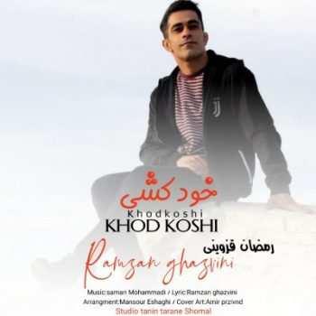 دانلود آهنگ رمضان قزوینی خودکشی