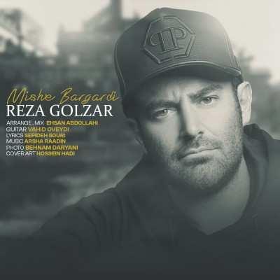 Reza Golzar Mishe Bargardi - دانلود آهنگ رضا گلزار میشه برگردی