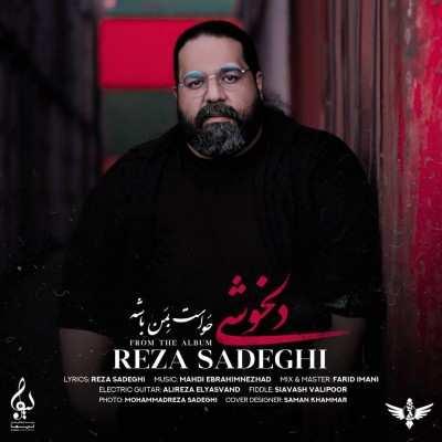Reza Sadeghi – Delkhoshi - دانلود آهنگ رضا صادقی دلخوشی