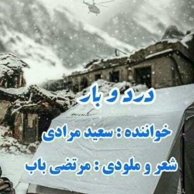 Saeed Moradi - دانلود آهنگ سعید مرادی دردو بار