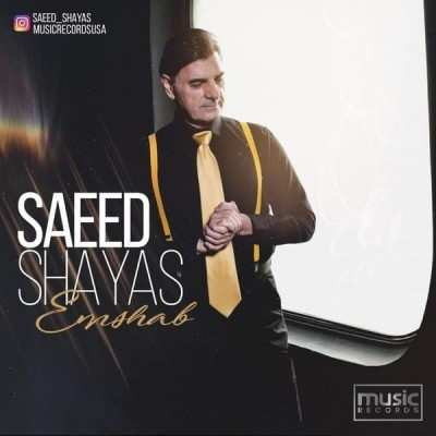 Saeed Shayas – Emshab - دانلود آهنگ سعید شایاس امشب