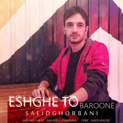 Saeid ghorbani eshghe to baroone - دانلود آهنگ سعید قربانی عشقه تو بارونه