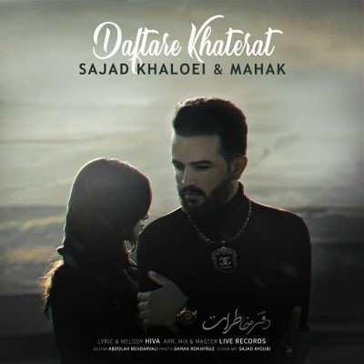 Sajad Khalouei Mahak Daftare Khaterat - دانلود آهنگ سجاد خالویی و ماهک دفتر خاطرات