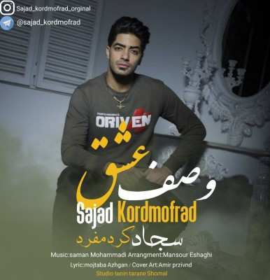 Sajad Kord Mofrad Vasfe Eshgh - دانلود آهنگ سجاد کرد مفرد وصف عشق