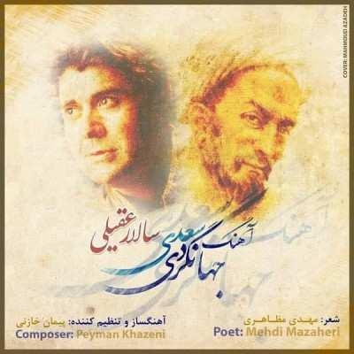 Salar Aghili – Ahange Jahangardie Sadi - دانلود آهنگ سالار عقیلی آهنگ جهانگردی سعدی