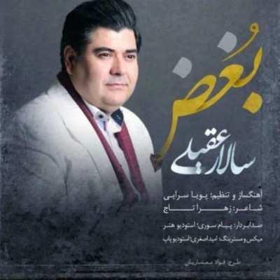 Salar Aghili - دانلود آهنگ سالار عقیلی بغض