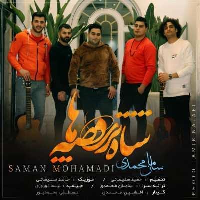 Saman 1 - دانلود آهنگ سامان محمدی شاه پری قصه ها