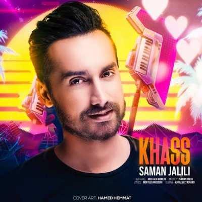 Saman Jalili – Khas - دانلود آهنگ سامان جلیلی خاص