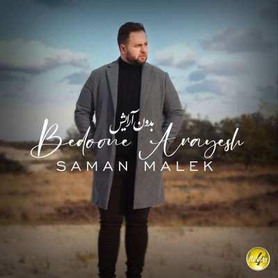Saman Malek Beoone Arayesh - دانلود آهنگ سامان مالک بدون آرایش