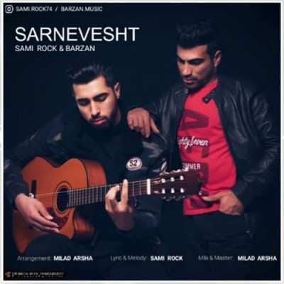 Sami Rock Barzan Sarnevesht - دانلود آهنگ سامی راک و برزان سرنوشت