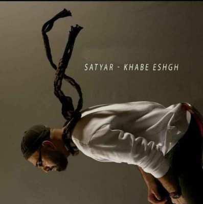 Satyar - دانلود آهنگ ستیار خواب عشق