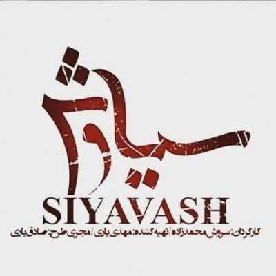 Siavash - دانلود آهنگ تیتراژ سیاوش