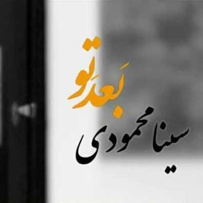 Sina Majmoudi - دانلود آهنگ سینا محمودی بعد تو
