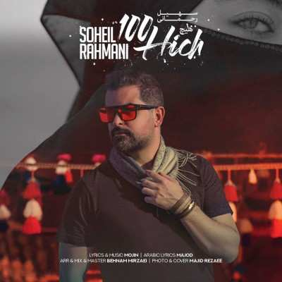 Soheil Rahmani – 100 Hich - دانلود آهنگ سهیل رحمانی صد هیچ