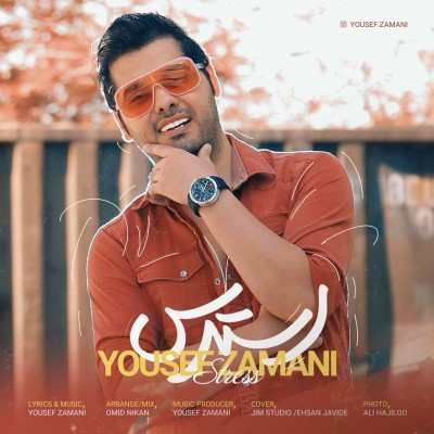 Yousef Zamani – Stress - دانلود آهنگ یوسف زمانی استرس