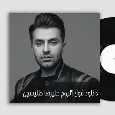 alireza talischi orginal photo cover1 - دانلود فول آلبوم علیرضا طلیسچی