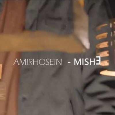 amirhossein 1 - دانلود آهنگ امیرحسین میشه