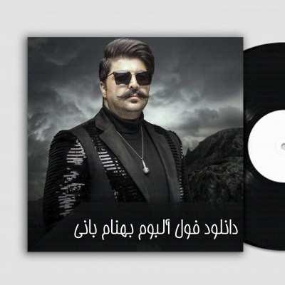 full album behnam bani - دانلود فول آلبوم بهنام بانی