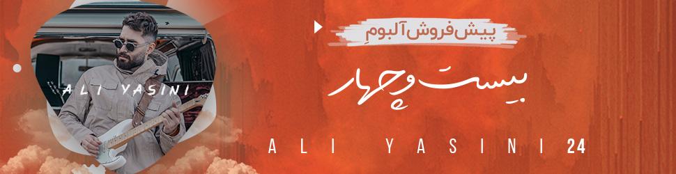دانلود آلبوم بیست چهار علی یاسینی