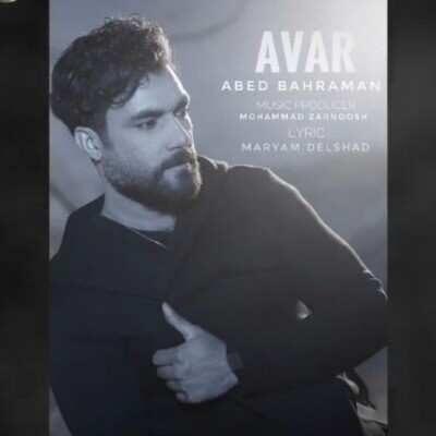 Abed bahraman 400x400 - دانلود آهنگ عابد بهرامن آوار