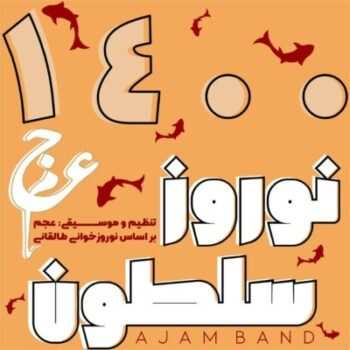 Ajam 350x350 - دانلود آهنگ مهدی مرکزی موهای چتری