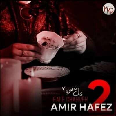 Amir Hafez 400x400 - دانلود آهنگ امیر حافظ فال قهوه 2
