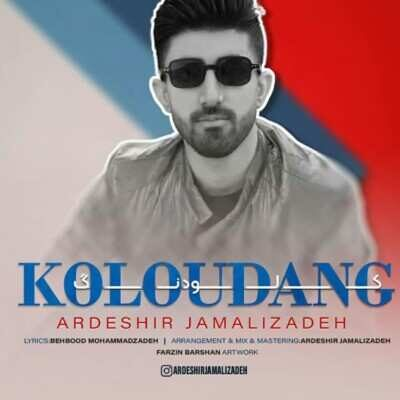 Ardeshir Jamali Zadeh 400x400 - دانلود آهنگ اردشیر جمالی زاده کلودنگ