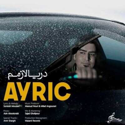 Ayric 400x400 - دانلود آهنگ آیریک دریا لازم