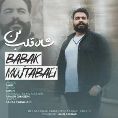 Babak Mojtabaei 400x400 - دانلود آهنگ بابک مجتبایی شاه قلب من