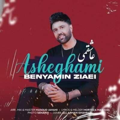 Benyamin Ziaei 400x400 - دانلود آهنگ بنیامین ضیایی عاشقمی