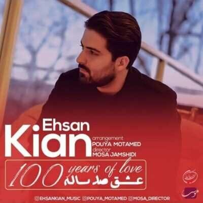 Ehsan Kian 400x400 - دانلود آهنگ احسان کیان عشق صد ساله