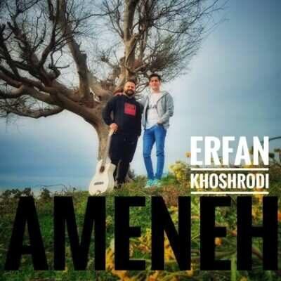 Erfan Khoshroodi 400x400 - دانلود آهنگ عرفان خشرودی آمنه