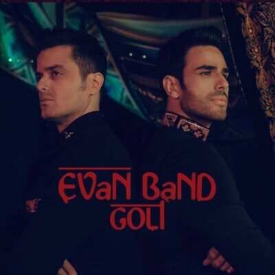 Evan Band 1 400x400 - دانلود آهنگ ایوان بند گلی
