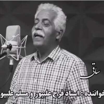 Farj Alipour – Saghi 400x400 - دانلود آهنگ فرج علیپور ساقی