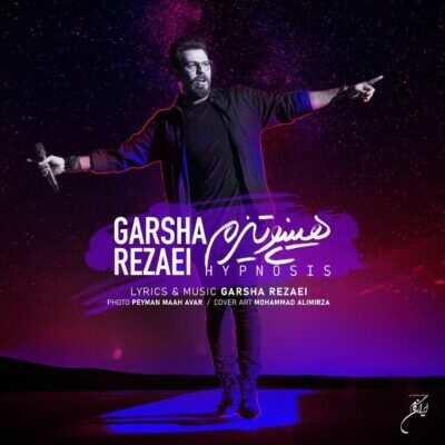 Garsha Rezaei – Hypnosis 400x400 - دانلود آهنگ گرشا رضایی هیپنوتیزم