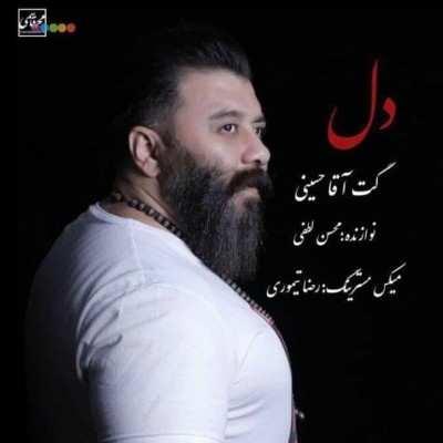 Ghat Agha Hoseini - دانلود آهنگ گت آقا حسینی دل