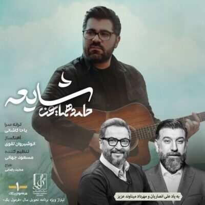 Hamed Homayoun – Shayee 400x400 - دانلود آهنگ حامد همایون شایعه