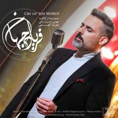 Hamid 400x400 - دانلود آهنگ حمیدرضا ترکاشوند فریاد جهان