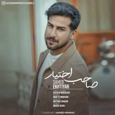 Hossein Montazeri – Saheb Ekhtiar 400x400 - دانلود آهنگ حسین منتظری صاحب اختیار