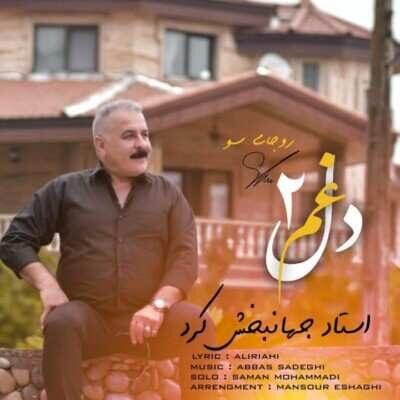 Jahanbakhsh Kord 400x400 - دانلود آهنگ جهانبخش کرد دل غم 2