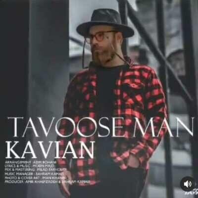 Kavian 400x400 - دانلود آهنگ کاویان طاووس من