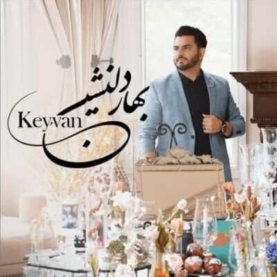 Keyvan – Bahare Delneshin 400x400 - دانلود آهنگ کیوان بهار دلنشین