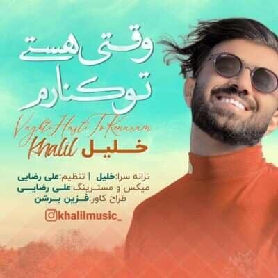 Khalil Bastaki 400x400 - دانلود آهنگ خلیل بستکی وقتی هستی تو کنارم