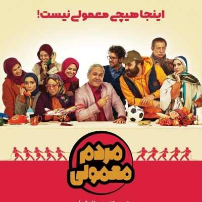 Mardome Mamoli - دانلود آهنگ تیتراژ سریال مردم معمولی