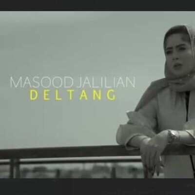 Masoud 400x400 - دانلود آهنگ مسعود جلیلیان دلتنگ