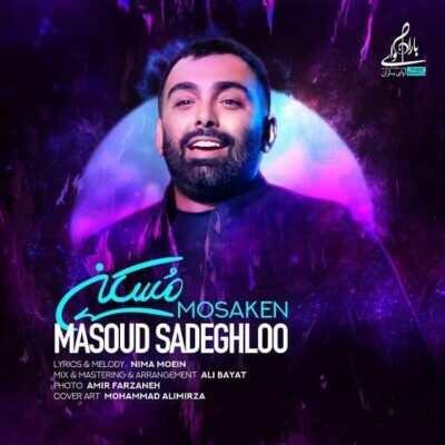 Masoud Sadeghloo – Mosaken 1 400x400 - دانلود آهنگ مسعود صادقلو مسکن